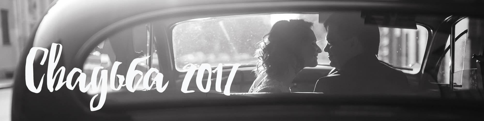 svadba 2017 тренды