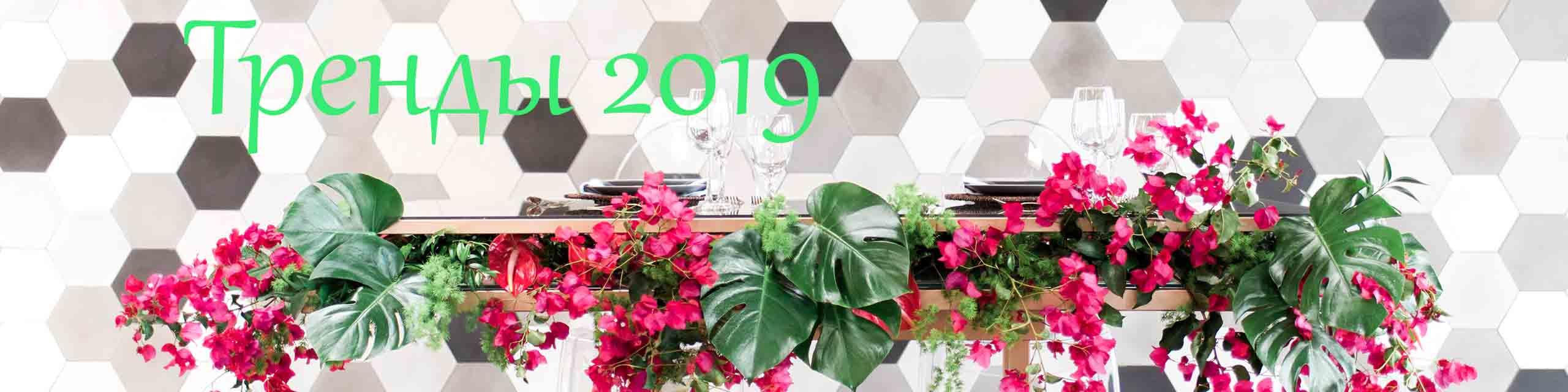 svadebnye trendy 2019